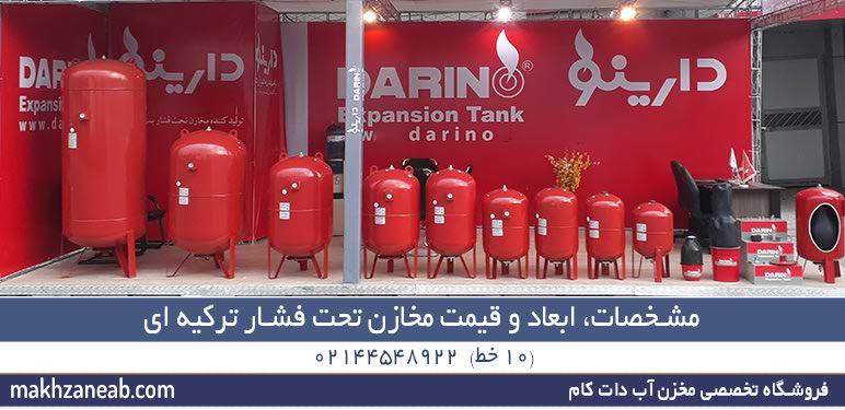 منبع تحت فشار ترکیه ای دارینو