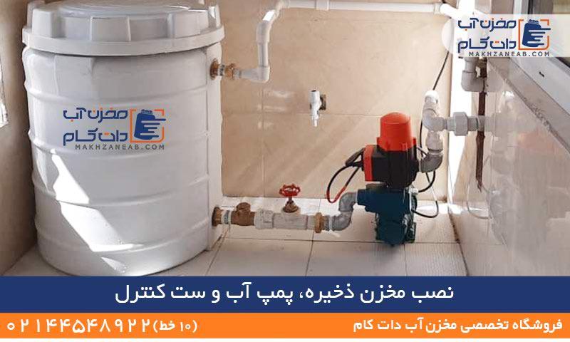 نصب مخزن آب پمپ و ست کنترل