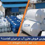 بورس مخزن آب در تهران و بهترین روش خرید منبع و تانکر آب
