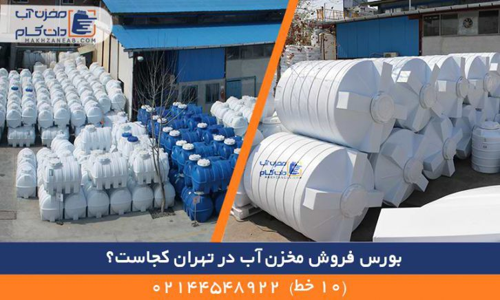 بورس مخزن آب تهران
