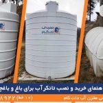راهنمای خرید و نصب مخزن، منبع و تانکر آب برای باغ و باغچه