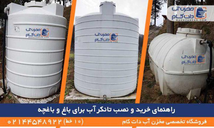 مخزن منبع تانکر آب برای باغ باغچه