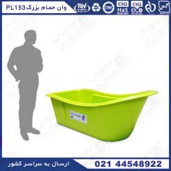 وان حمام بزرگسالان مدل رنگ سبز