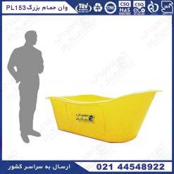وان حمام بزرگسال رنگی زرد